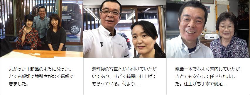fujizen様 お客様の声