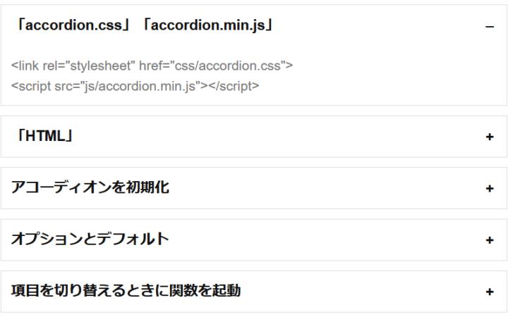 accordion_jsjavascript & CSS 超シンプル スライディング アコーディオン
