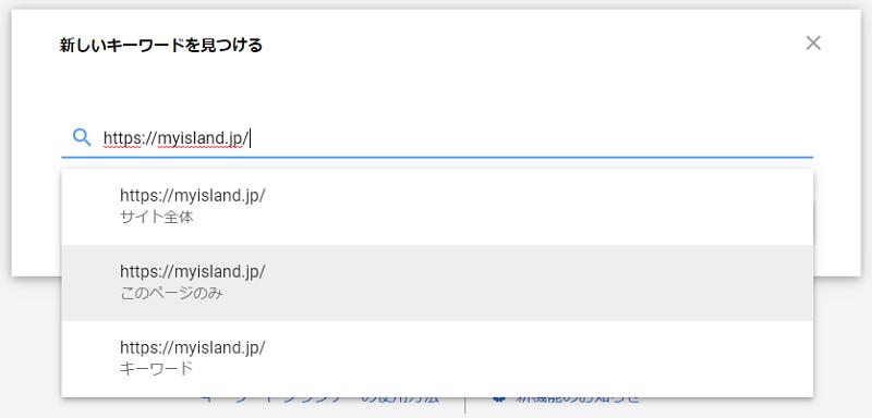 keyword-planner競合サイトのキーワード抽出方法