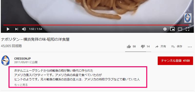 You Tube動画 説明文