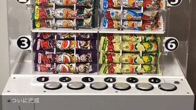 ふ菓子とうまい棒の自販機