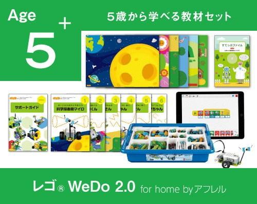 レゴ(R)WeDo2.0:対象年齢5歳~