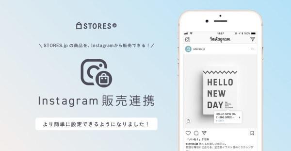 Instagram販売連携が簡単