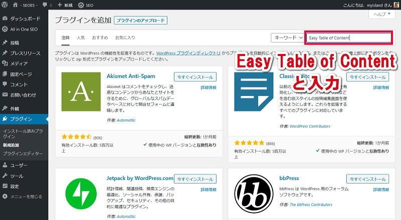 右上に表示される検索ボックスで「Easy Table of Content」を検索