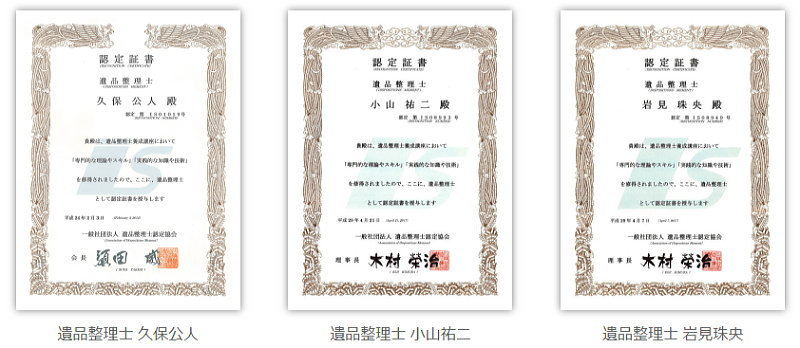 埼玉県初の『遺品整理士』有資格者が在籍