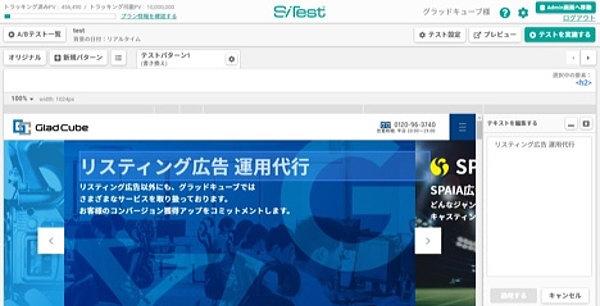 SiTest(サイテスト)