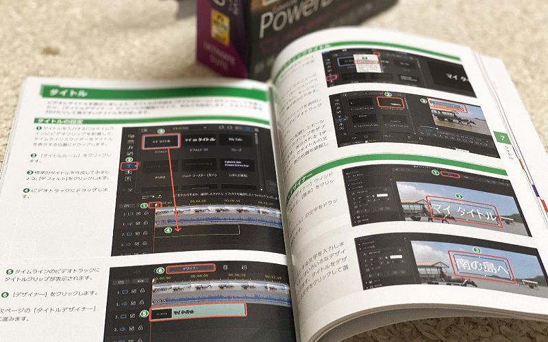PowerDirector付属の説明書