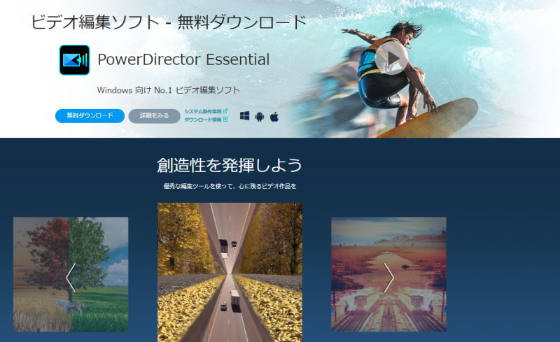 PowerDirector 無料体験版