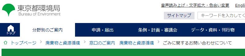 東京都環境局のページ パンくずリスト