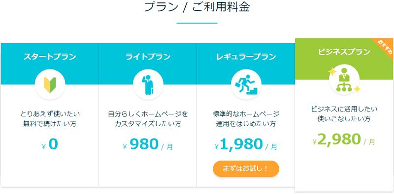 スタートプラン料金無料0円、ライトプラン月額980円、レギュラープラン月額1980円、ビジネスプラン月額2,980円
