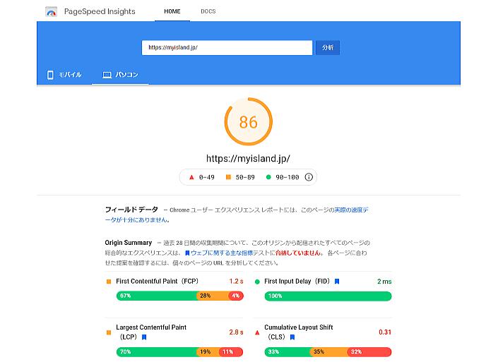 コアウェブバイタルの状況を確認