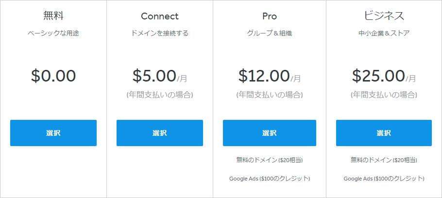 通常Webサイト用料金システム
